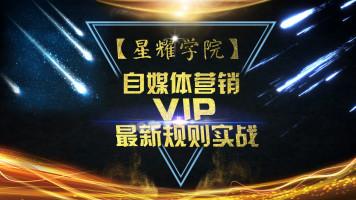 【星耀学院】自媒体VIP全方位新媒体实战课