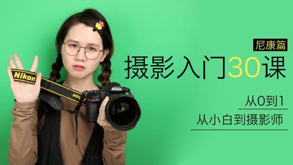 【尼康篇】摄影入门30课,0基础到自主创作