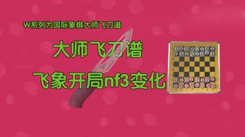 国际象棋大师飞刀谱之飞象开局nf3变化