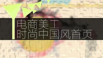 中国风首页设计