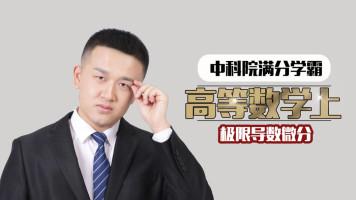 高等数学上全程班+【微信】supermath987-宋超数学超人