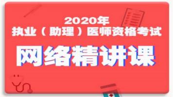 2020执业(助理)医师网络精讲课