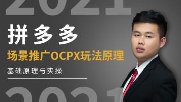 【爆款课程】拼多多场景推广OCPX玩法原理与实操