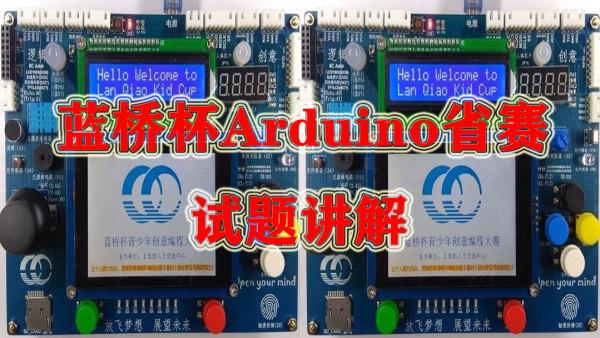 蓝桥杯Arduino省赛试题讲解