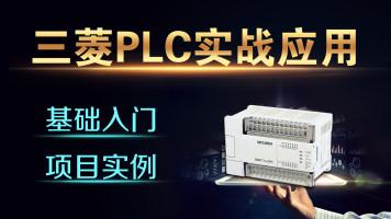 前桥教育-三菱PLC-FX实战班