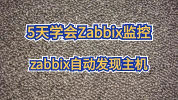 zabbix自动发现主机