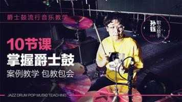 【架子鼓进阶版】爵士鼓流行音乐教学