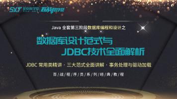 数据库设计范式与JDBC技术全面解析