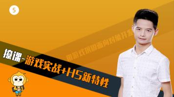 撩课-游戏实战+H5新特性系列