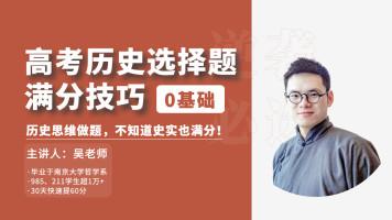 2021高考历史:选择满分技巧,南大文综鬼才独创秘笈!