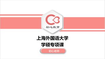 2022年上海外国语大学日语考研学硕专项课