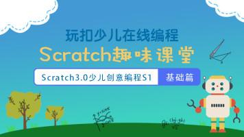 Scratch少儿编程零基础在线编程课