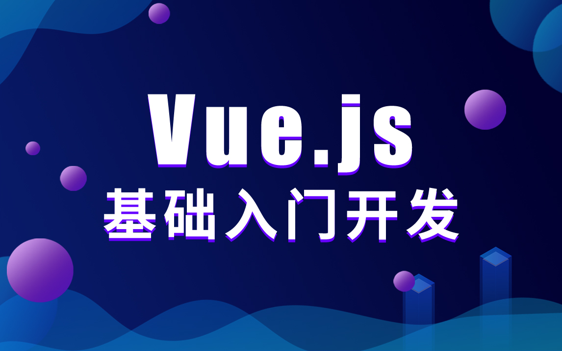 Vue前端Vue.js基础入门开发