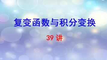 华中科技大学 复变函数与积分变换 李红 39讲