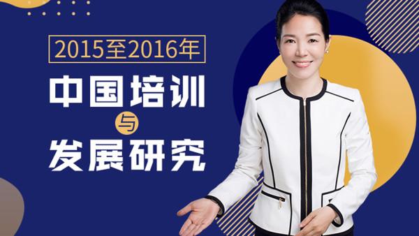 2015-2016年度中国培训与发展研究