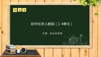 【录播】初中化学人教版(1-4单元)