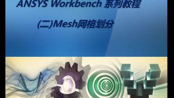 Mesh有限元网格划分课程