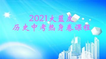 2021大蓝皮初三历史中考热身卷课程