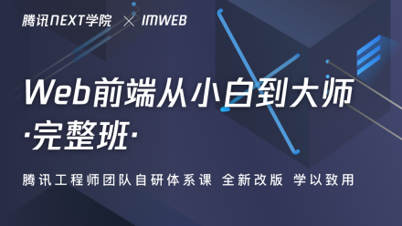【NEXT学位 x IMWeb】Web前端从小白到大师完整课程