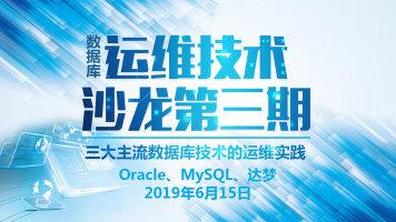 Oracle|MySQL|达梦数据库运维技术沙龙