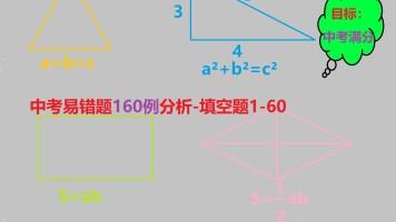 中考易错题160例精讲分析-填空题1-60