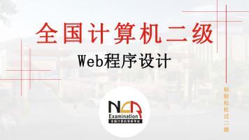 计算机二级-web程序设计