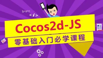 【录播+辅导】Cocos2d-JS  零基础入门必学课程
