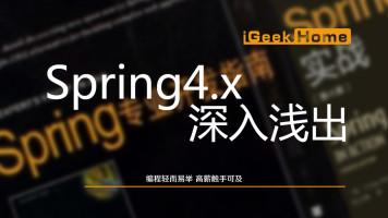 极客营-Spring4.x深入浅出