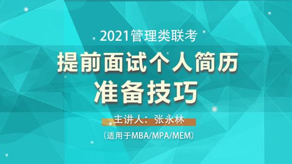【考仕通】2021MBA/MPA提前面试个人简历准备技巧