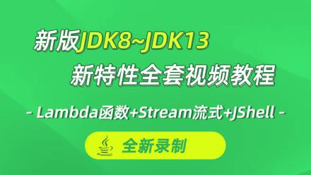 全新JDK8~JDK13全套新特性视频教程java教程lambda函数式编程