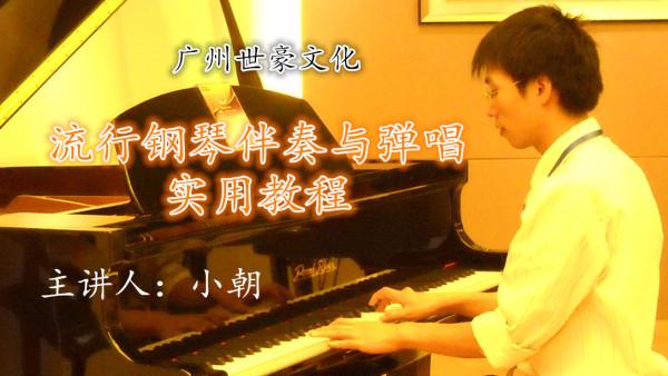 流行钢琴伴奏与弹唱系统课程广州世豪文化