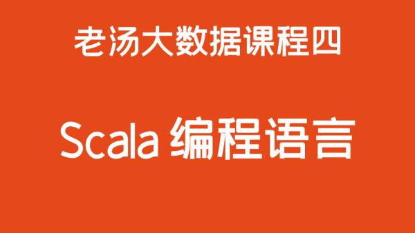 大数据核心:函数式编程 Scala【大数据领域的王者语言】