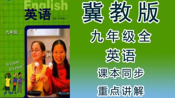 冀教版3起小学英语九年级(全册)同步教学