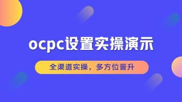 SEM/竞价推广/竞价推广ocpc/竞价推广智能投放操作步骤