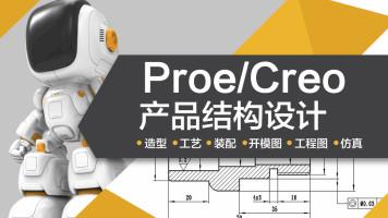 Proe-Creo产品设计/结构设计【建模曲面结构零基础到精通】