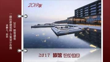 2019方案作图-2017真题旅馆扩建楼-设计演示-一级注册建筑师考试