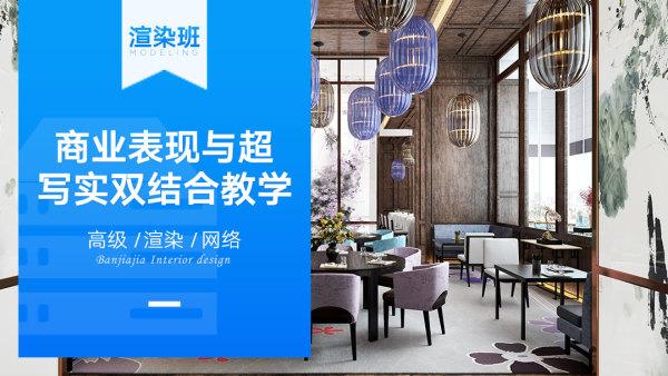 (培训直播)Cr渲染写实商业表现-室内外设计3dmax效果图Corona渲染
