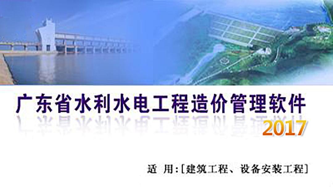 广东省水利水电工程造价管理(2017)软件功能应用讲解培训