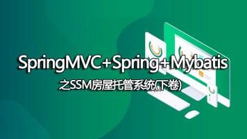SpringMVC+Spring+Mybatis之SSM房屋托管系统下卷【JSP/MySQL】
