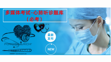 执业医师考试多媒体-心肺听诊题库(全)