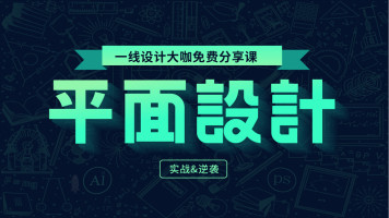 PS/AI/海报/字体/版式/ 色彩/logo/平面设计直播课/淘宝美工