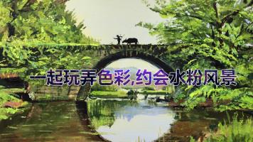 水粉插画—石拱桥【重彩堂教育】