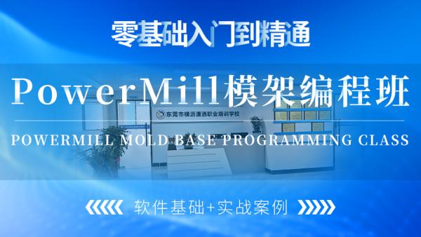 PowerMill模架编程班