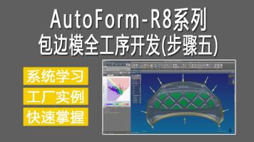 AutoForm-R8- 包边模全工序开发(步骤五)