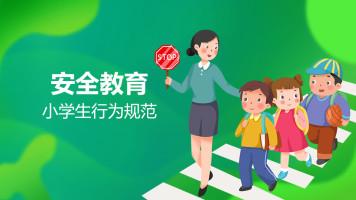 安全教育-小学生行为规范