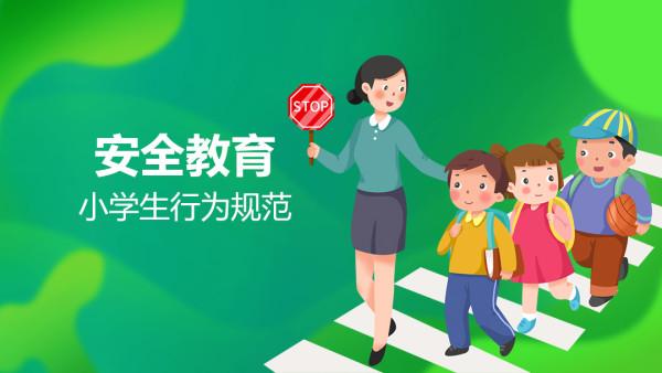 小学生安全教育-小学生行为规范