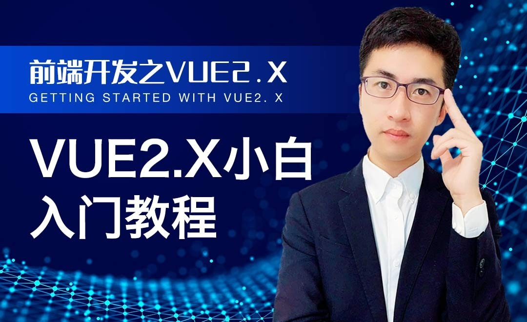 Vue2.x小白入门到实战(vue/自定义组件/过滤器/指令/http/打包)