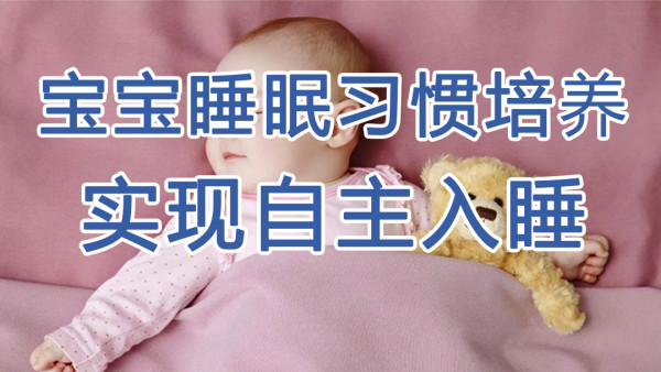 培养宝宝良好睡眠习惯,实现自主入睡,育婴师和妈妈必学的育儿课