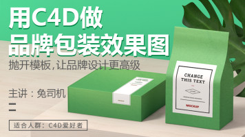 C4D零基础入门:产品包装展示