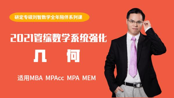 数学强化班(几何)-2021管理类联考-研定教育刘智